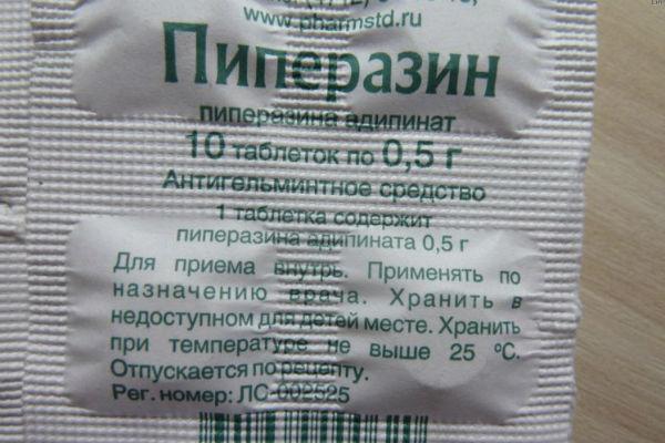 Тройчатка эвалар  Отзывы пациентов и врачей о Тройчатке