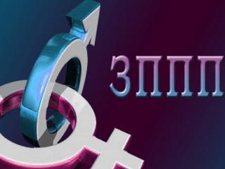 Що таке ЗПСШ у чоловіків