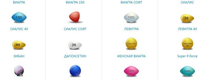 Разные стать таблеток с импотенции